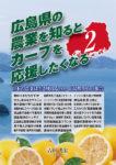 広島県の農業を知るとカープを応援したくなる2 表紙