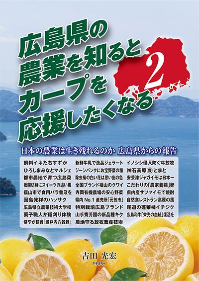 広島県の話題の農業26例をまとめた『広島県の農業を知るとカープを応援したくなる2』の表紙