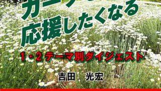 『広島県の農業を知るとカープを応援したくなる1・2テーマ別ダイジェスト』