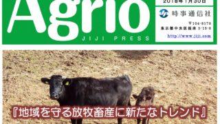 時事通信社デジタル農業情報誌Agrio