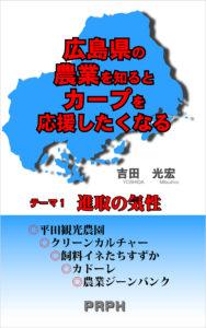 広島県の農業を知るとカープを応援したくなるテーマ1進取の気性