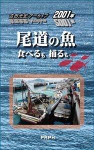 尾道の魚 食べるも捕るも 吉田光宏アーカイブ 表紙