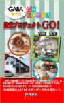 GABAライスで農村ルネサンス 豊栄プロジェクトGO!の表紙